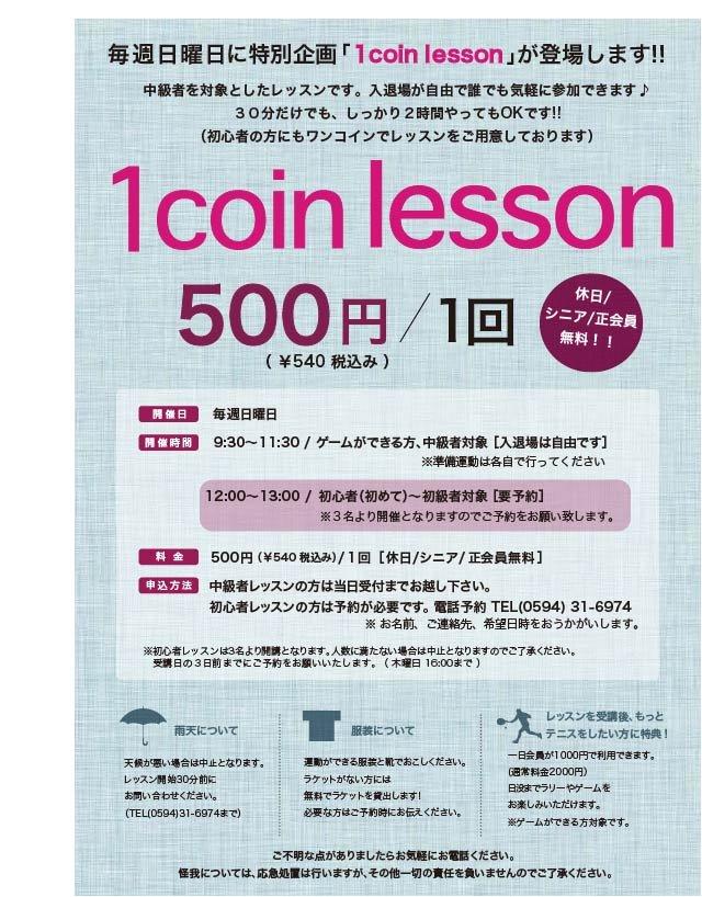 毎週日曜日に特別企画「1coin lesson」が登場!!