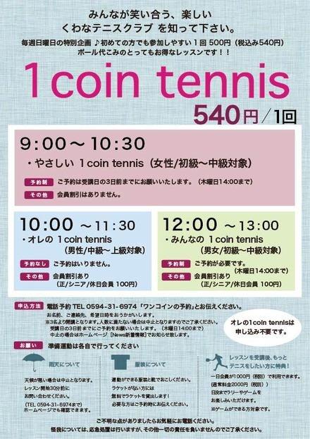 1 coin tennis のお知らせ