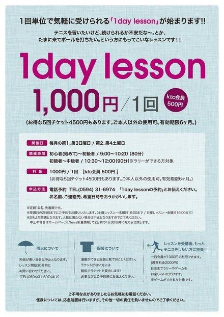 初心者、初中級者のための「1 day lesson」始まります!!