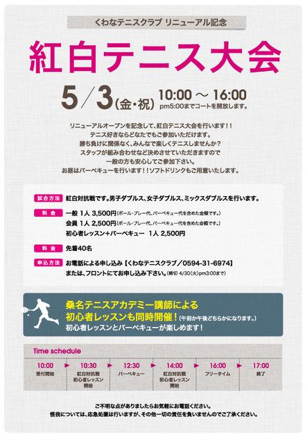 リニューアル記念「紅白テニス大会」開催!!