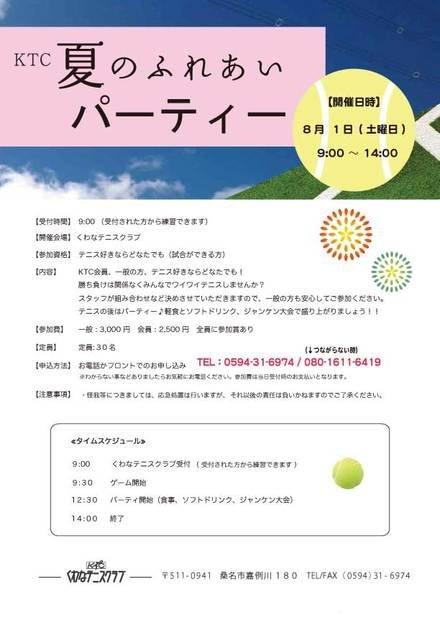 イベント「夏のふれあいパーティー」開催!!