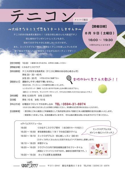 テニスで婚活♪「テニコン」8/9(土)開催決定!!