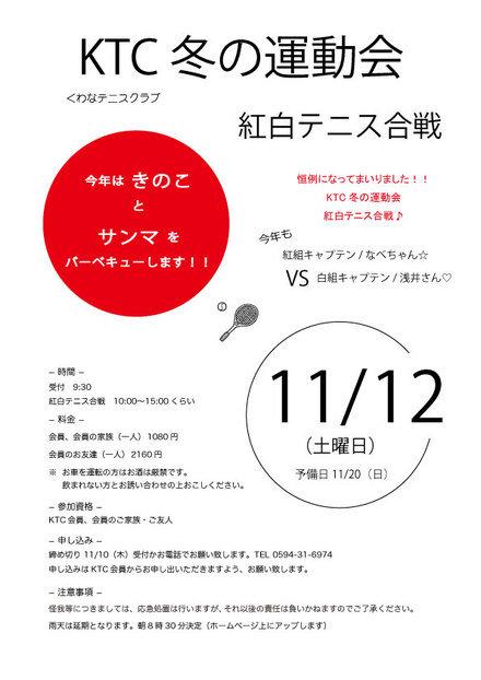 緊急募集 ! ! イベント「冬の運動会」